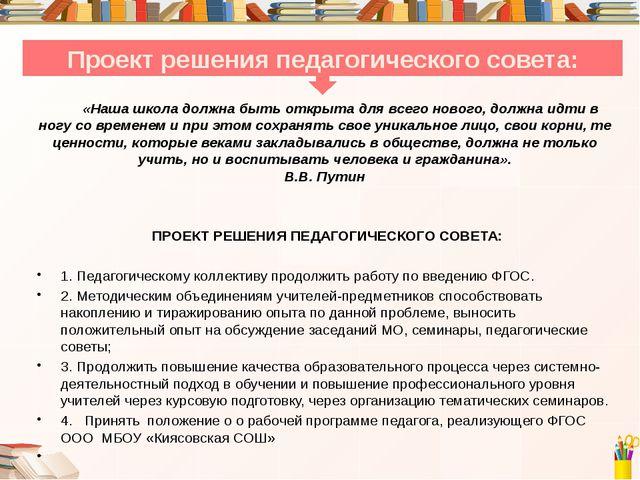 Проект решения педагогического совета: «Наша школа должна быть открыта для вс...