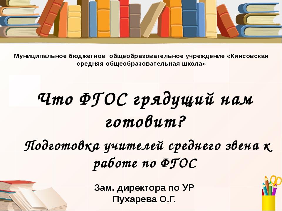 Муниципальное бюджетное общеобразовательное учреждение «Киясовская средняя об...