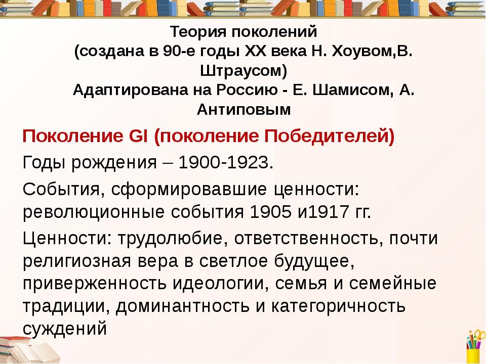 Теория поколений (создана в 90-е годы ХХ века Н. Хоувом,В. Штраусом) Адаптир...