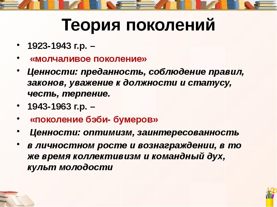 Теория поколений 1923-1943 г.р. – «молчаливое поколение» Ценности: преданност...