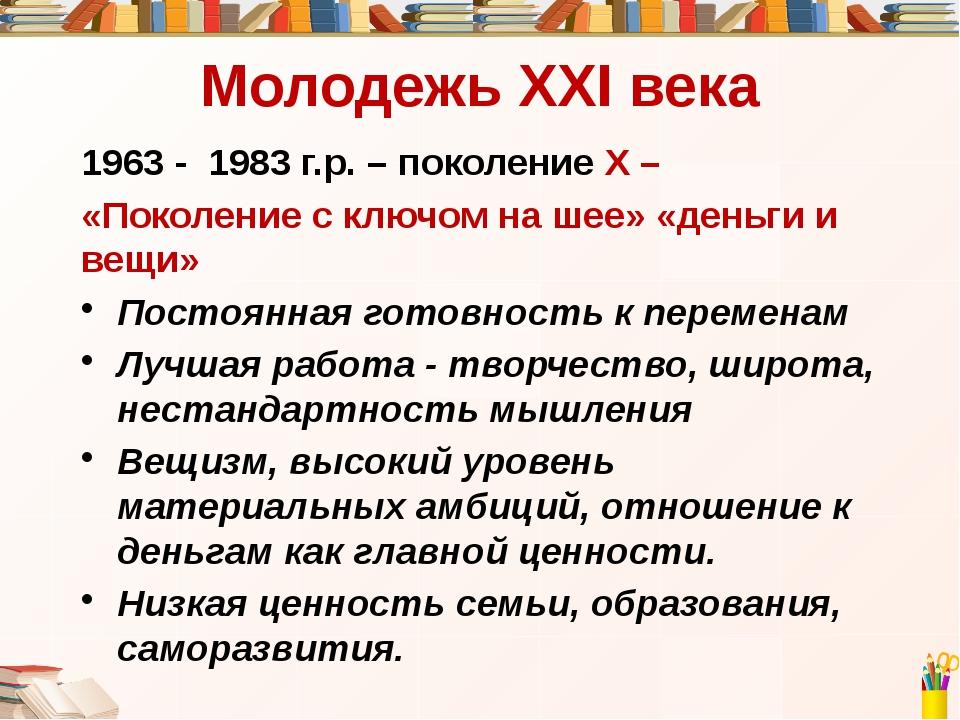 Молодежь ХХI века 1963 - 1983 г.р. – поколение Х – «Поколение с ключом на шее...