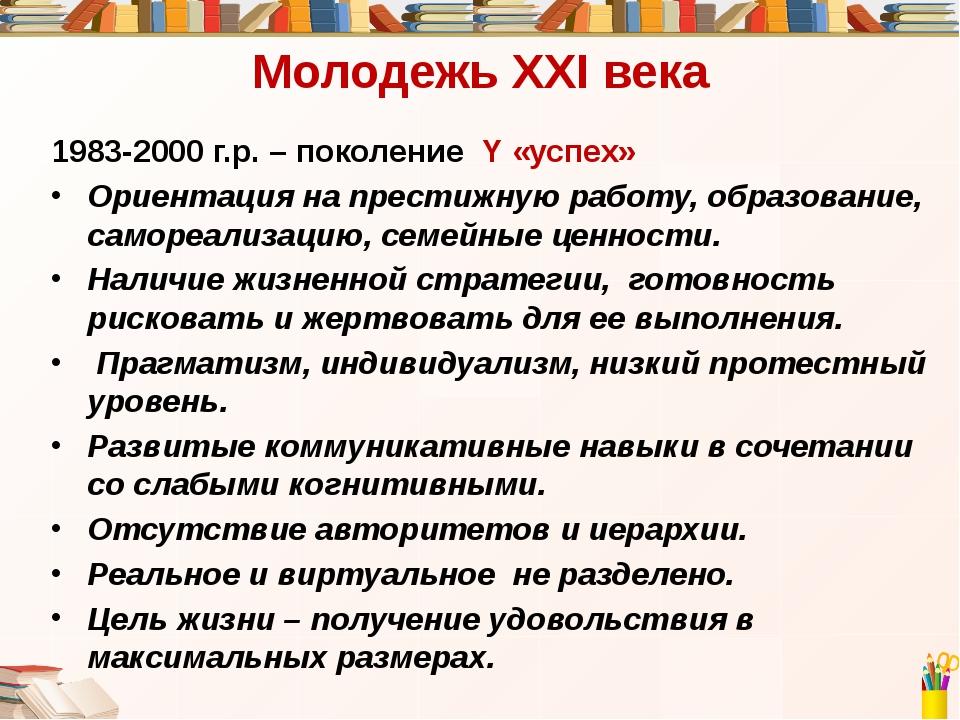 Молодежь ХХI века 1983-2000 г.р. – поколение Y «успех» Ориентация на престижн...