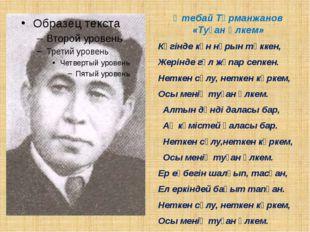 Өтебай Тұрманжанов «Туған өлкем» Көгінде күн нұрын төккен, Жерінде гүл жұпар