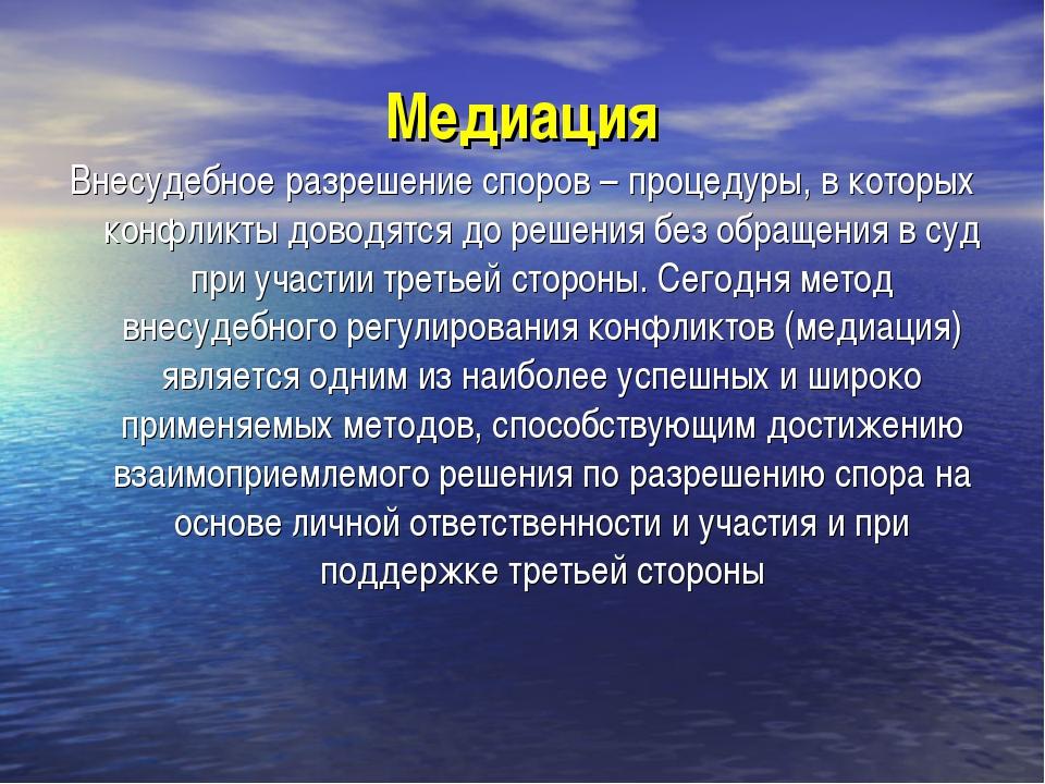 Медиация Внесудебное разрешение споров – процедуры, в которых конфликты довод...