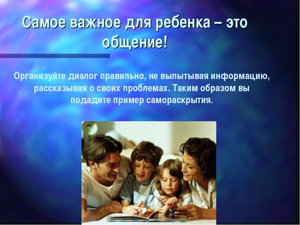 Самое важное для ребенка – это общение! Организуйте диалог правильно, не выпы...