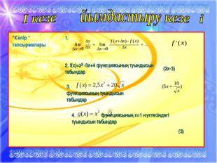 * 2. f(x)=x² -3x+4 функциясының туындысын табыңдар (2x-3) 3. функциясының туы