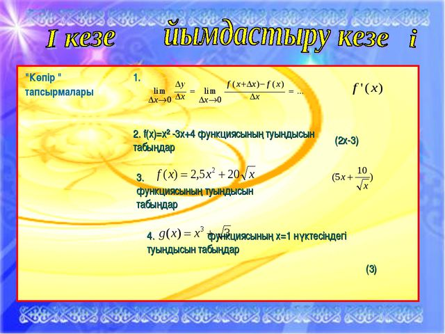 * 2. f(x)=x² -3x+4 функциясының туындысын табыңдар (2x-3) 3. функциясының туы...