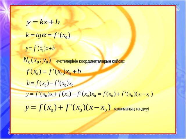 * нүктелерінің координаталарын қойсақ: жанаманың теңдеуі