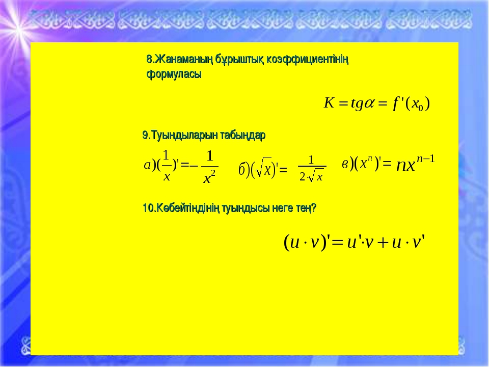 * 8.Жанаманың бұрыштық коэффициентінің формуласы 9.Туындыларын табыңдар 10.Кө...