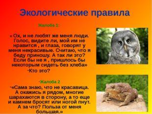 Экологические правила Жалоба 1: « Ох, и не любят же меня люди. Голос, видите