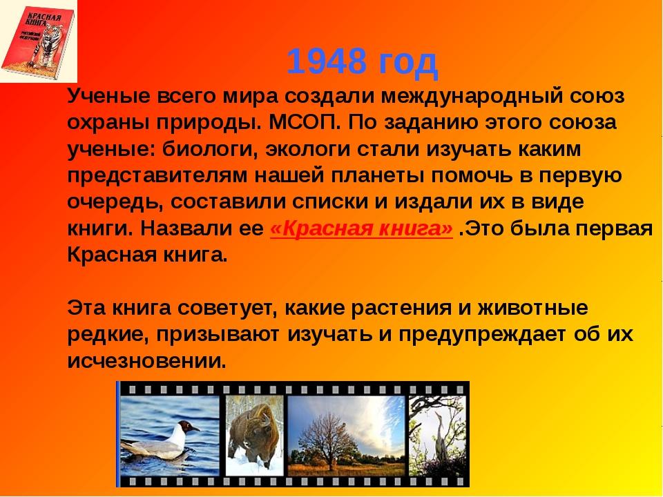 1948 год Ученые всего мира создали международный союз охраны природы. МСОП....