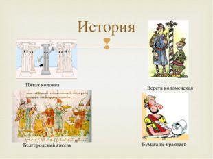 История Бумага не краснеет Верста коломенская Пятая колонна Белгородский кисе