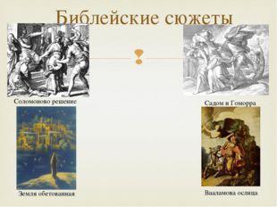 Библейские сюжеты Земля обетованная Соломоново решение Садом и Гоморра Ваалам