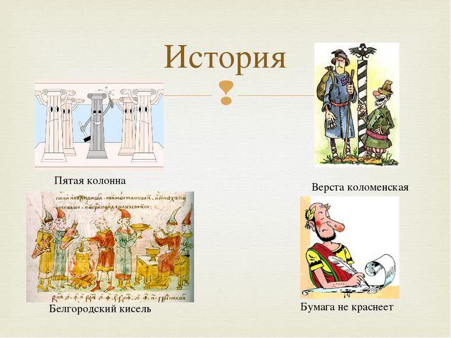 История Бумага не краснеет Верста коломенская Пятая колонна Белгородский кисе...