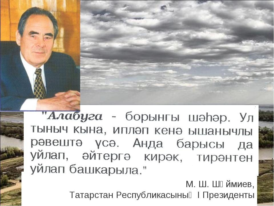 М. Ш. Шәймиев, Татарстан Республикасының I Президенты
