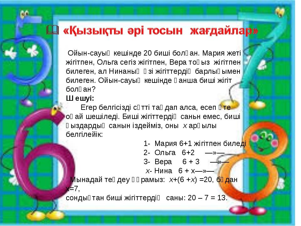 Ойын-сауық кешінде 20 биші болған. Мария жеті жігітпен, Ольга сегіз жігітпен...