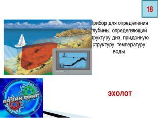 Прибор для определения глубины, определяющий структуру дна, придонную структу