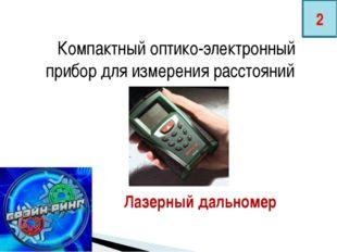 Компактный оптико-электронный прибор для измерения расстояний Лазерный дальн
