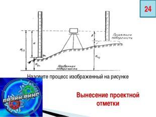 Назовите процесс изображенный на рисунке Вынесение проектной отметки 24