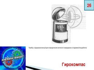 Прибор, предназначенный для определения истинного меридиана в подземной выра