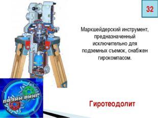 Маркшейдерский инструмент, предназначенный исключительно для подземных съемок
