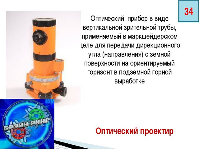 Оптический прибор в виде вертикальной зрительной трубы, применяемый в маркшей...