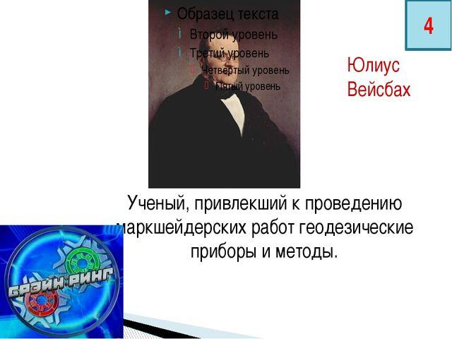 Ученый, привлекший к проведению маркшейдерских работ геодезические приборы и...