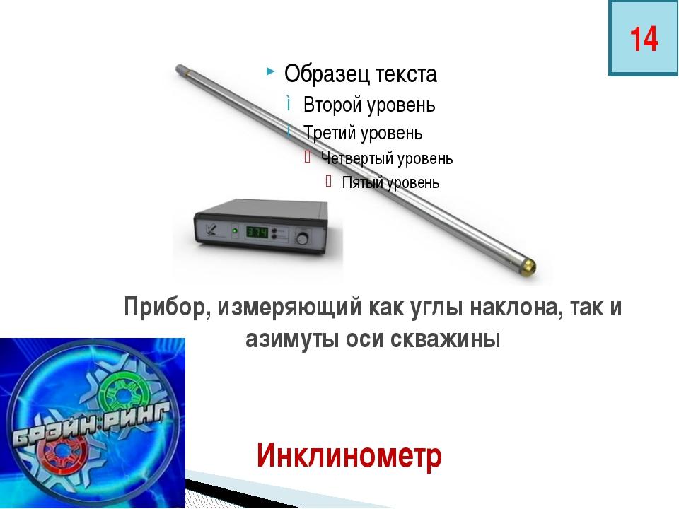 Прибор, измеряющий как углы наклона, так и азимуты оси скважины Инклинометр 14
