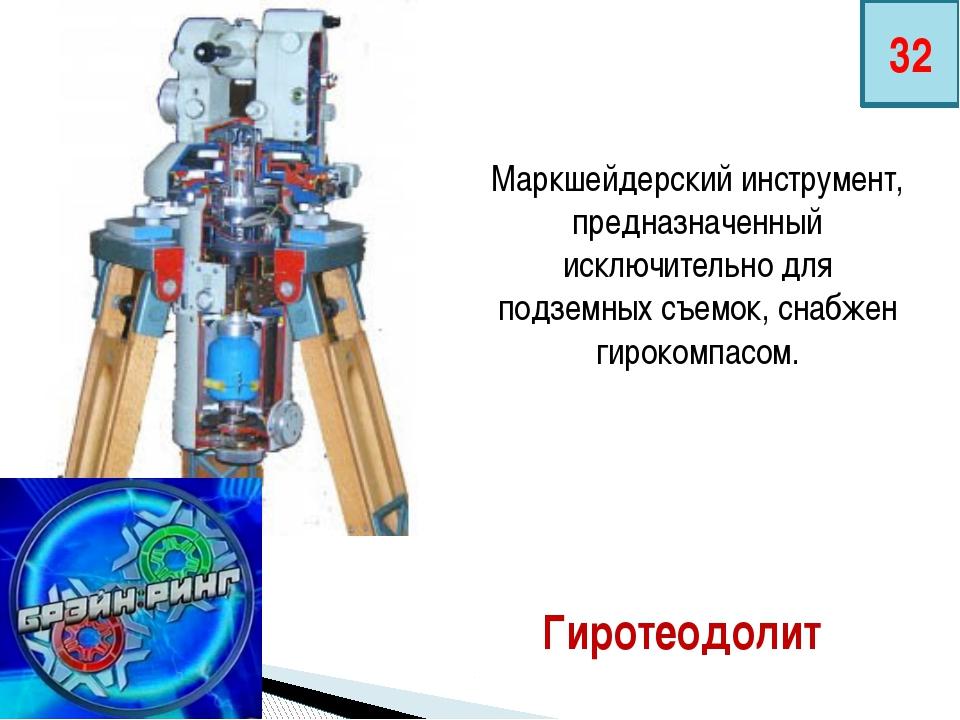 Маркшейдерский инструмент, предназначенный исключительно для подземных съемок...