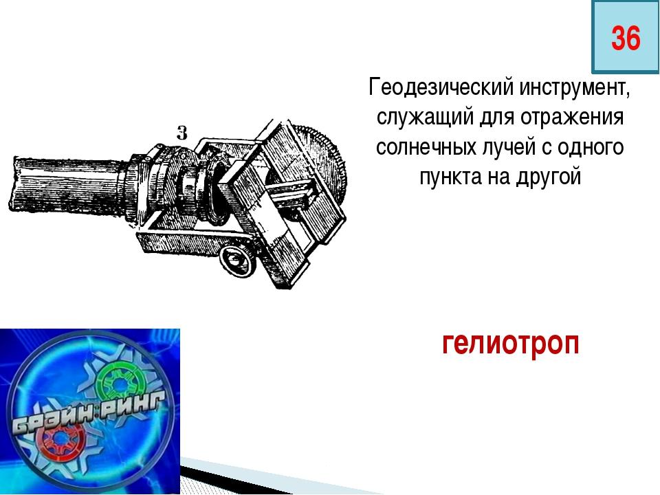 Геодезический инструмент, служащий для отражения солнечных лучей с одного пун...