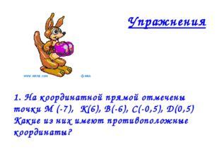 Упражнения  1. На координатной прямой отмечены точки М (-7),  К(6), В(-6),