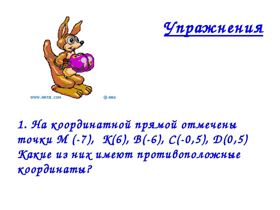 Упражнения  1. На координатной прямой отмечены точки М (-7),  К(6), В(-6),...