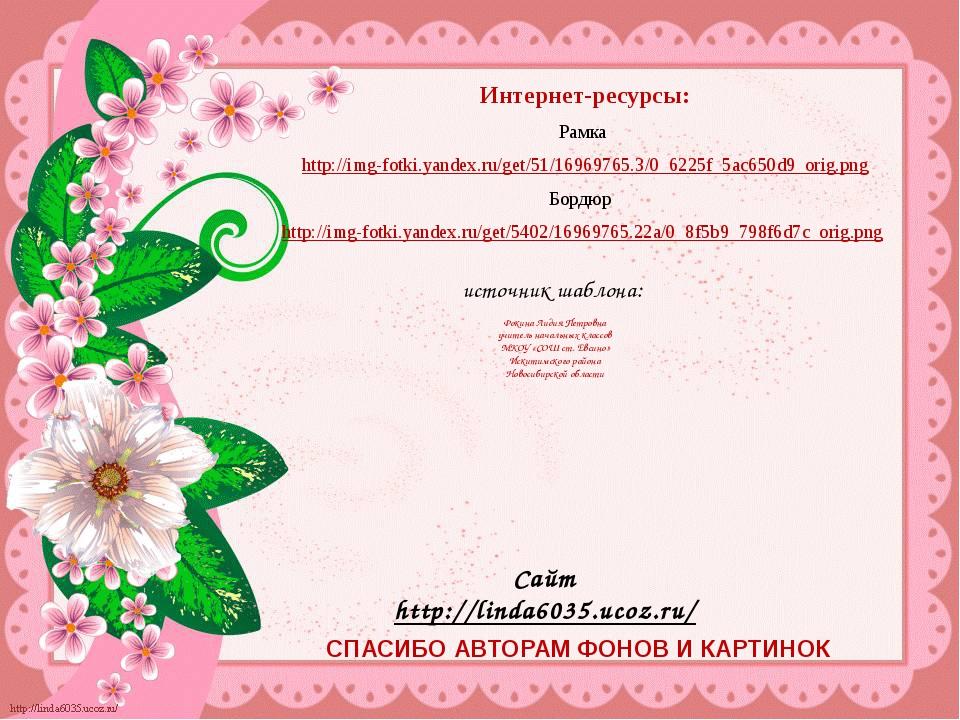 Интернет-ресурсы: Рамка http://img-fotki.yandex.ru/get/51/16969765.3/0_6225f_...