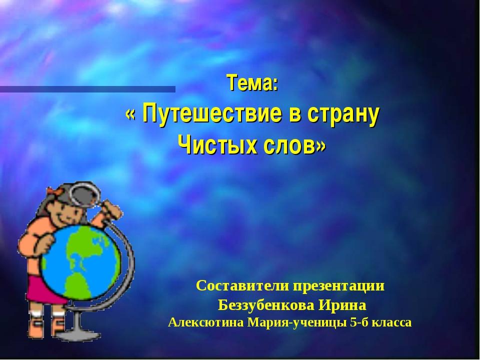 Тема: « Путешествие в страну Чистых слов» Составители презентации Беззубенко...