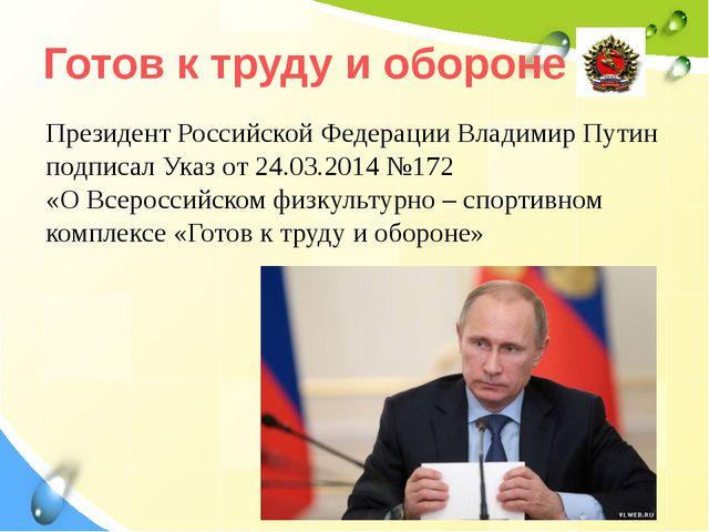 Готов к трудуи обороне Президент Российской Федерации Владимир Путин подписа...