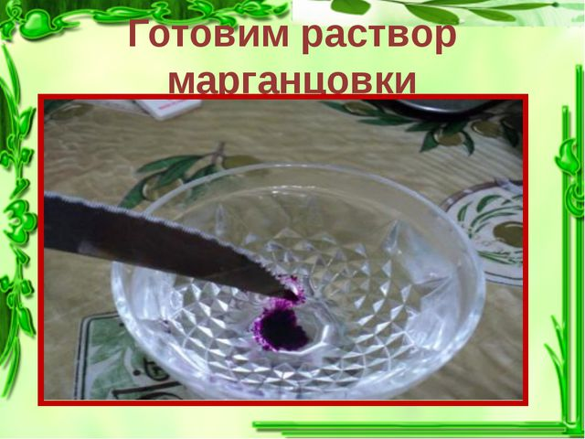 Готовим раствор марганцовки