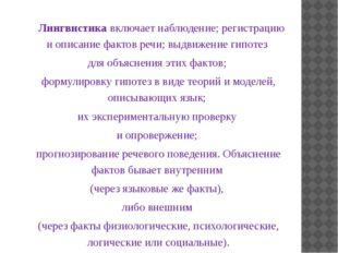 Лингвистика включает наблюдение; регистрацию и описание фактов речи; выдвиж