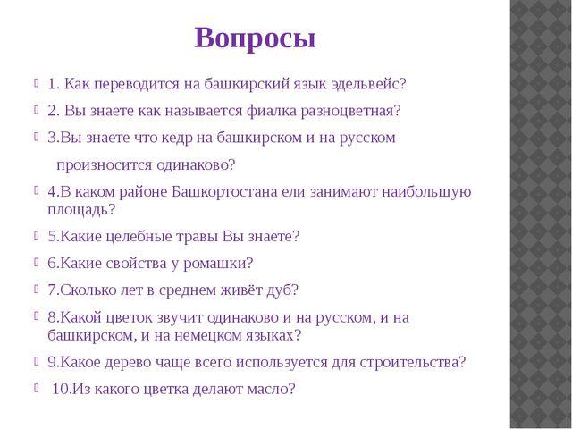 Вопросы 1. Как переводится на башкирский язык эдельвейс? 2. Вы знаете как наз...