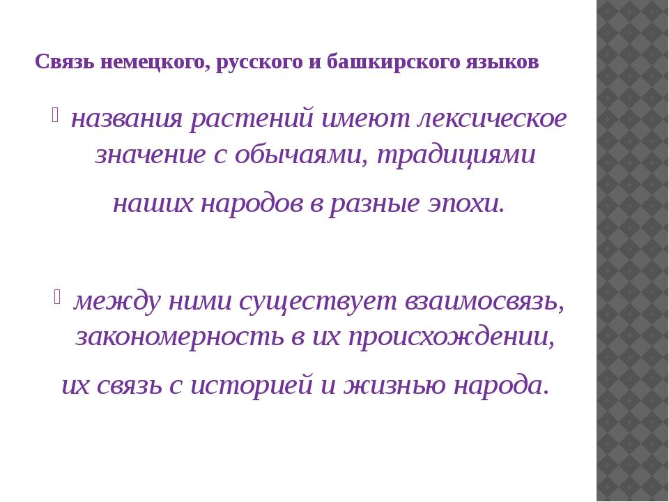Связь немецкого, русского и башкирского языков названия растений имеют лексич...