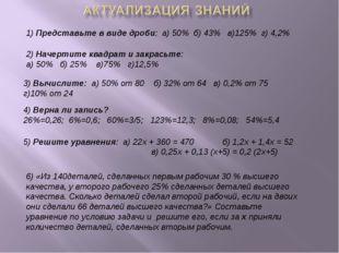 1) Представьте в виде дроби: а) 50% б) 43% в)125% г) 4,2% 2) Начертите квадра