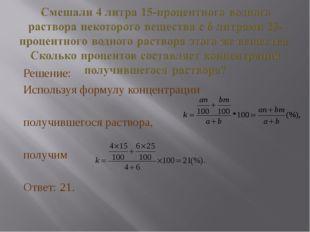 Решение: Используя формулу концентрации получившегося раствора,  получим  О