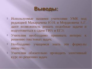 Используемые нашими учителями УМК под редакцией Макарычева Ю.Н. и Мордковича