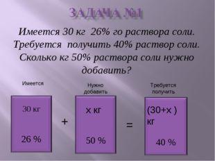 Имеется 30 кг 26% го раствора соли. Требуется получить 40% раствор соли. Скол
