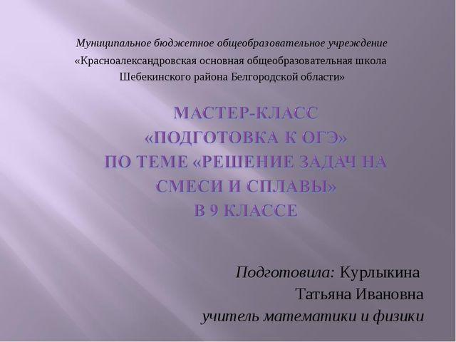 Подготовила: Курлыкина Татьяна Ивановна учитель математики и физики Муниципал...