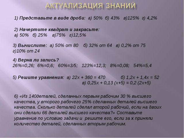 1) Представьте в виде дроби: а) 50% б) 43% в)125% г) 4,2% 2) Начертите квадра...