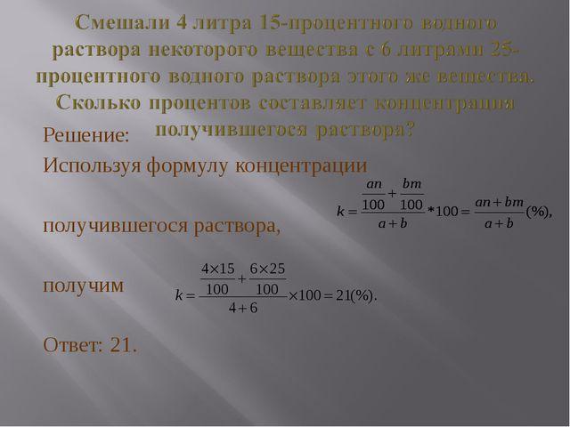 Решение: Используя формулу концентрации получившегося раствора,  получим  О...