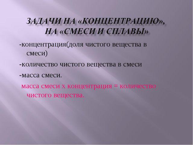 -концентрация(доля чистого вещества в смеси) -количество чистого вещества в с...