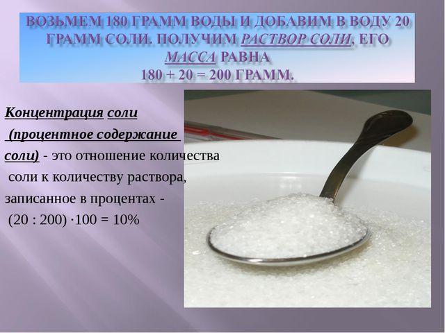 Концентрация соли (процентное содержание соли) - это отношение количества сол...