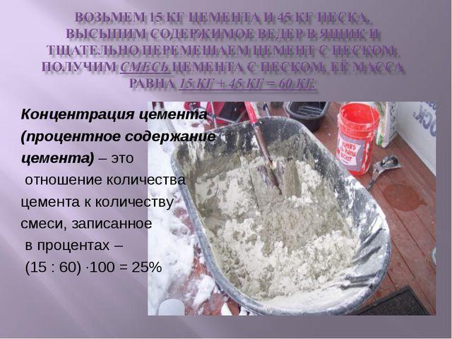 Концентрация цемента (процентное содержание цемента) – это отношение количест...