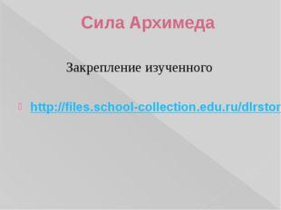 Сила Архимеда http://files.school-collection.edu.ru/dlrstore/669b2b38-e921-11
